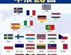 去欧洲打工签证哪里代办 欧洲签证多少钱
