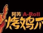 北京阿芮烤鸡爪加盟费 可以加盟吗 阿芮烤鸡爪加盟网