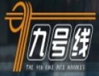 九号线米线 诚邀加盟
