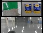 地坪起砂起灰处理剂 您身边的地坪医生 安心使用