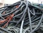 高明区废旧电缆回收,佛山电缆回收中心