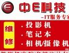 安庆中E科技专业维修投影机不开机,花点,偏红,偏紫