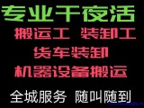 郑州大货车半挂车高栏车卸货卸车卸家具搬运师傅工人