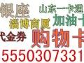 邹平回收购物卡邹平回收购物卡邹平购物卡回收邹平购物卡回收