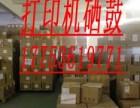 潍坊坊子新区打印机加粉/打印机硒鼓配送上门服务