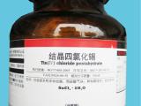 五水合 四氯化锡 SnCl4middot5H2O