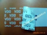 撕开留字激光防伪商标/VOID防伪标签