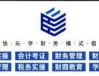 漳州理臣教育,会计人的学习乐园