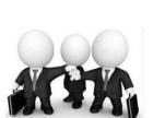 免费办理工商注册专业代理记账资质办理验资增资注销