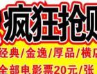 经典/金逸/厚品/横店全部电影票20元/张