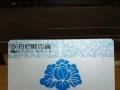 诚信高价回收各大商场购物卡
