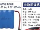 正品4.8V 500mAh Ni-Cd镍镉充电电池