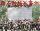 西点劲旅军事训练营 企业军训 军训基地