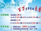 中国太平洋保险出品之安行宝