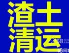 小区渣土清运 北京渣土清运 生活垃圾清运