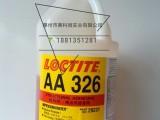供应汉高乐泰326胶水 结构胶 磁铁磁钢粘接超声波震头