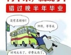 华中师范大学网络教育招生简章