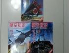2000年至2012年 航空知识 杂志低价转让
