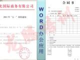 佛山南海桂城学公/文秘培训/文员培训学校
