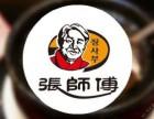 张师傅参鸡汤加盟费费多少钱