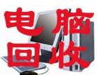 广州高价上门回收二手台式机电脑,回收二手笔记本电脑