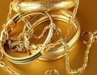 厦门高价回收黄金铂金钯金白银白金金条手镯项链戒指手链
