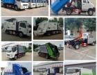 信阳垃圾车3方到20方厂家直销价格优惠拒绝中间商赚差价