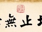 杭州硬笔书法 软笔书法培训班哪家好?