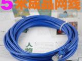 批发5米蓝色网线 优质八芯双绞网线 品质保障 成品跳线 机器压制