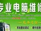 苍南钱库 电脑维修 系统安装 网络设置 上门服务