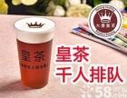 央视推荐 芬享奶茶-贡茶-皇茶加盟,赚翻茶市场