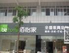 来宾香港佰怡家加盟 家具 投资金额 5-10万元