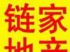 辽源-房产2室1厅-31.3万元