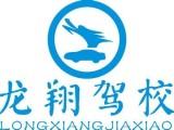 苏州龙翔驾校报名学车,苏州园区本地驾校报名不用排队