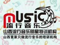 太原教成人少儿唱歌的培训班,来流行音乐