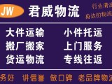 武汉物流货运公司,专线运输,行李托运搬家
