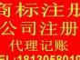 安庆公司注册代理公司代账
