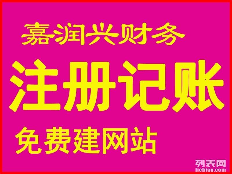代办营业执照 股权转让 股东变更 2017年深圳公司注册流程