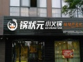 50平米夫妻店年赚30万加盟 投资金额 1-5万元