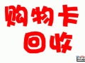 小孙回收佳世客+麦凯乐+海信+万象城等购物卡