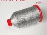 250D/3涤纶镀银导电缝纫线 放静电用缝纫线 银纤维导电线