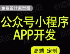 app开发软件维修