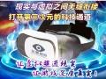 玩美视界VR梦工厂加盟费用/项目详情/加盟优势