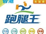 香港专业跑腿服务公司--主营代办,代购,排队,取送,异地