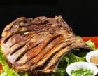 羊东家烤全羊加盟 特色主题 投资金额 5-10万元