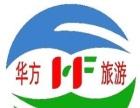 无锡市华方国际旅行社有限公司