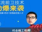 上海软件开发,java python 大数据 人工智能培训