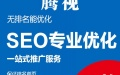 网站优化广州佛山东莞推广公司百度seo/sem托管