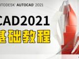 赤峰CAD暑假培训班丨零基础学习全套CAD指令