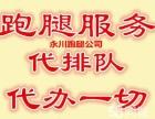 永川光速跑腿公司重庆永川本地专业大型跑腿配送公司